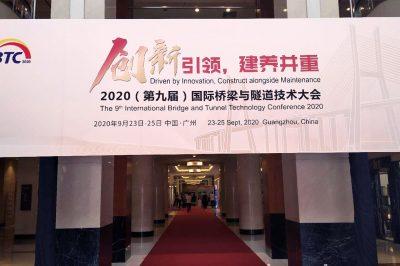 2020(第九届)国际桥梁与隧道技术大会