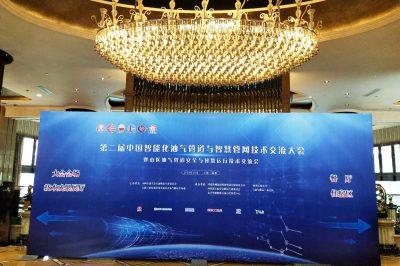 第二届中国智能化油气管道与智慧管网技术交流大会