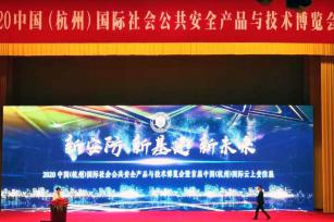 朴牛科技亮相中国国际社会公共安全产品与技术博览会